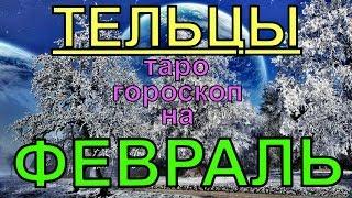 ГОРОСКОП ТЕЛЬЦЫ НА ФЕВРАЛЬ.2020