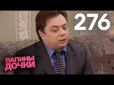 Папины дочки   Сезон 14   Серия 276