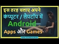 Computer Me Android Apps Ya Games Kaise Chalaye | Technical DK