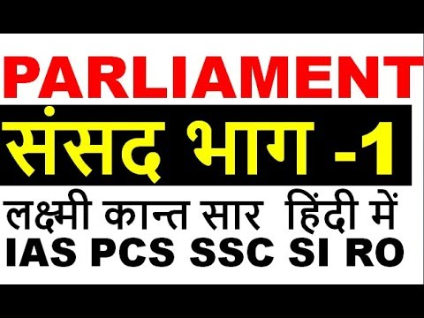 PARLIAMENT संसद भाग -1 / INDIAN POLITY BY LAXMIKANT -UPSC UPPSC IAS PCS SSC  SI RO RRB IBPS