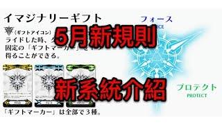 GZ[VG先導者]VG卡片先導者 2018  3/14新規則、新系統  介紹(第一次錄介紹影片有點掉漆)