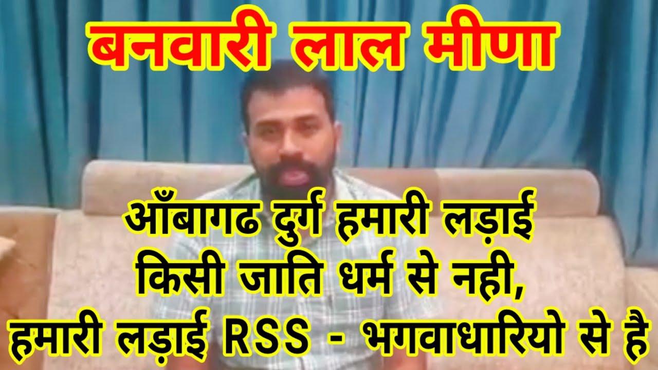 बनवारी लाल मीणा - आँबागढ दुर्ग हमारी लड़ाई किसी जाति धर्म से नही, हमारी लड़ाई RSS - भगवाधारियो से है
