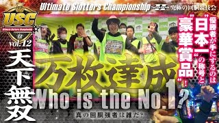 USC Season2 -Ultimate Slotters Championship- vol.12