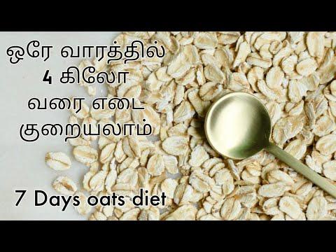 7 நாள் ஓட்ஸ் டயட் – 7 Days weight loss challenge – Oats diet challenge – Weight loss recipe