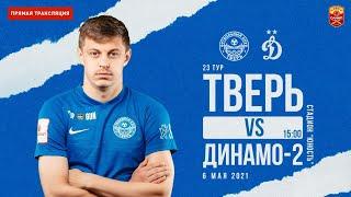 Фото ФК Тверь Vs ФК Динамо-2 (Москва) - ПФЛ России-2020/21, 23 тур