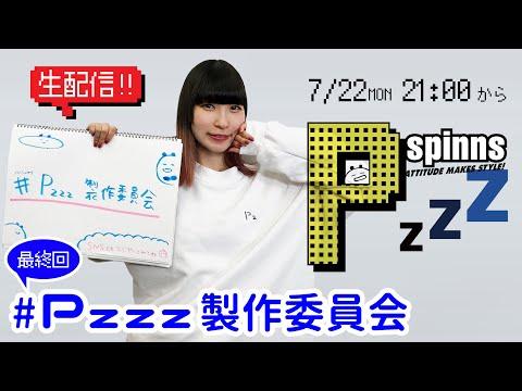 【最終回】#Pzzz製作委員会 最終サンプル発表です!【ファッション座談会もやるよ!】