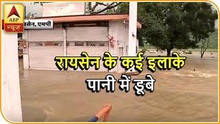 MP: भोपाल समेत कई शहरों में कल से तेज बारिश, रायसेन के कई इलाके पानी में डूबे