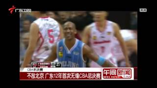 Beijing vs Guangdong, 2014 CBA semifinals Game 5