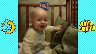 Попробуй Не Засмеяться С Детьми - Смешные Дети! Лучшие Моменты Видео! Приколы С Детьми 2018!