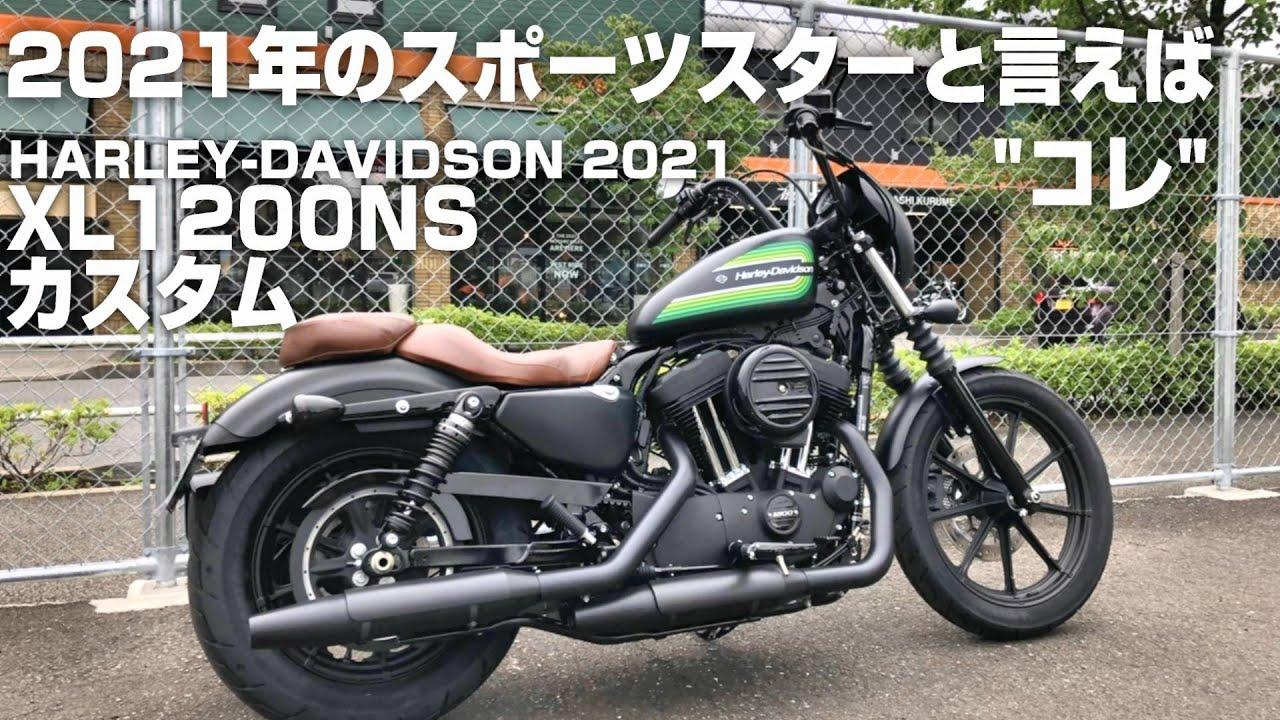 """【ハーレーダビッドソン】2021年のスポーツスターと言えば """"コレ"""" 2021 XL1200NS Iron 1200"""