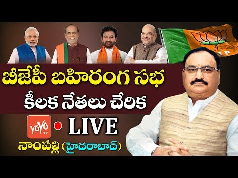 BJP LIVE | BJP Public Meeting in Hyderabad | JP Nadda | Telangana BJP LIVE | YOYO TV Channel