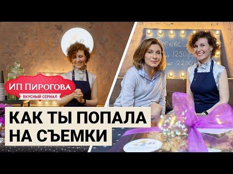 ИП Пирогова: как ты попала на съемки? 😱