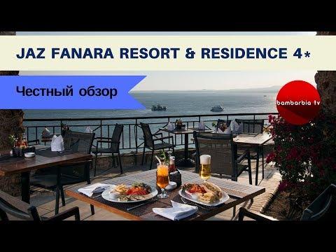 Честные обзоры отелей Египта: JAZ FANARA RESORT 4*  (ex Iberotel Club Fanara SHARM EL SHEIKH)
