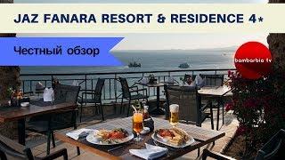 Честные обзоры отелей Египта JAZ FANARA RESORT 4 ex Iberotel Club Fanara SHARM EL SHEIKH