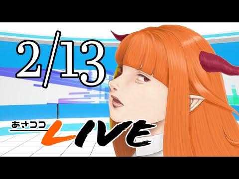 【#桐生ココ】あさココLIVEニュース!2月13日【#ココここ】