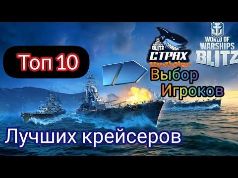 WOWS BLITZ ФЛОТ СТРАХ:  Top 10 крейсеров Выбор Игроков