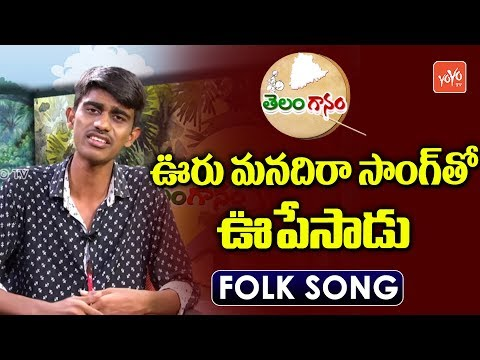 Uru Manadira Song | Latest Folk Songs 2018 | Singer Jai Ram | YOYO TV Channel