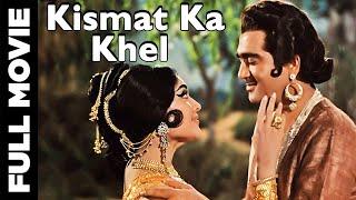 किस्मत का खेल - Kismat Ka Khel 1956 - Action Movie   Sunil Dutt, Vyjayanthimala, Begum Para.