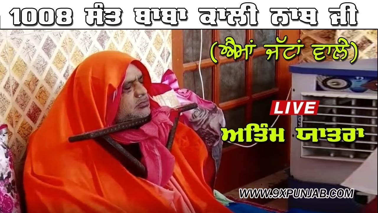 1008 Sant Kali Dass Ji   Antim Yatra, Aima Jattan Wale   9xpunjab