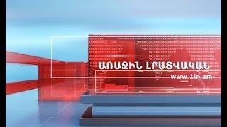 1inTV-ի տեղեկատվական-վերլուծական կենտրոն I երեկոյան թողարկում I 15-ը մայիսի, 2018թ․