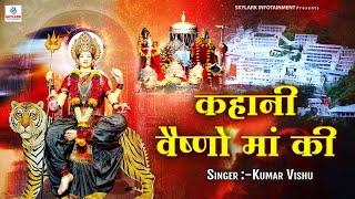 Sampoorna Gatha Maa Vaishno Devi Ki By Kumar Vishu