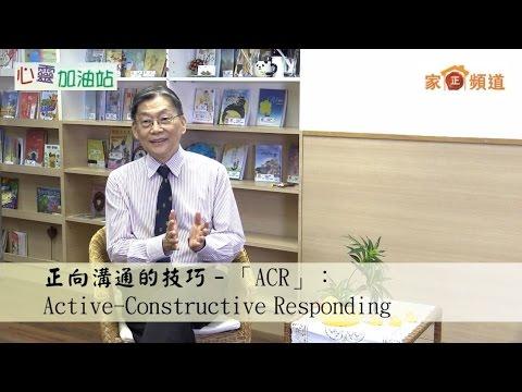 心靈加油站《正向的溝通模式(二)》 嘉賓:潘鎮球校長(前聖保羅男女中學校長) - YouTube