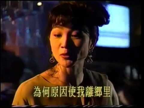 1992-鳳飛飛-想要彈同調-電視專輯- 歌曲-異鄉月夜 - YouTube