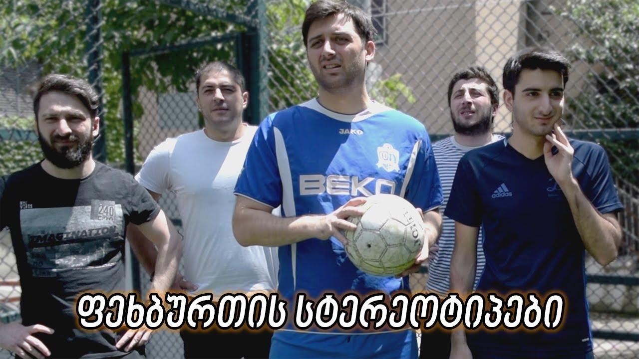 ფეხბურთის/სტადიონის სტერეოტიპები