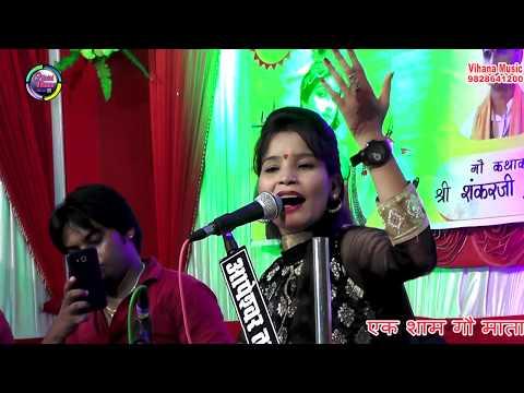 मारे मीरा रा माहराज उबा रेजो | मीरा बाई भजन | राजस्थानी लाईव भजन 2017 | गायक मधुबाला राव