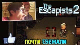 ПОЧТИ СБЕЖАЛИ! | The Escapists 2