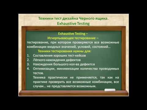 Видео 32. Исчерпывающее тестирование. Exhaustive Testing
