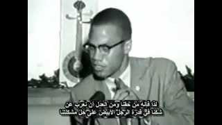 MALCOLM X مترجم | كلمات  نارية من مالكوم اكس حول مشكلة العنصرية