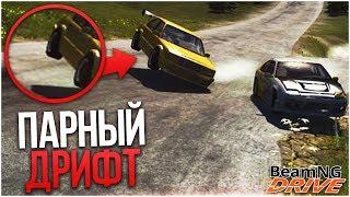 ПАРНЫЙ ДРИФТ НА ВЫСОКОЙ СКОРОСТИ! (BEAM NG DRIVE)