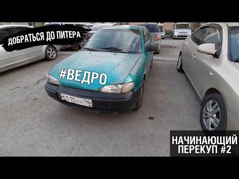 НАЧИНАЮЩИЙ ПЕРЕКУП #2 - ХЛАМ под названием Hyundai Accent