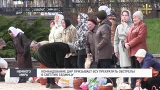 Скачать Командование ДНР призывает прекратить обстрелы в Светлую седмицу