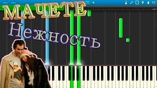 Мачете - Нежность (на пианино Synthesia)