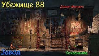 Fallout 4 Строительство Завода, Домик Маньяка Сохранение с Убежищем 88
