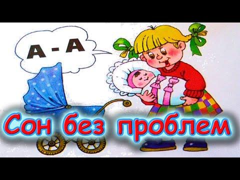 Как научить ребенка спать без укачивания.  Простое решение.  (03.20г) Семья Бровченко.