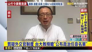 最新》質疑外交官制度 台大教授嗆「公布政治任命名單」