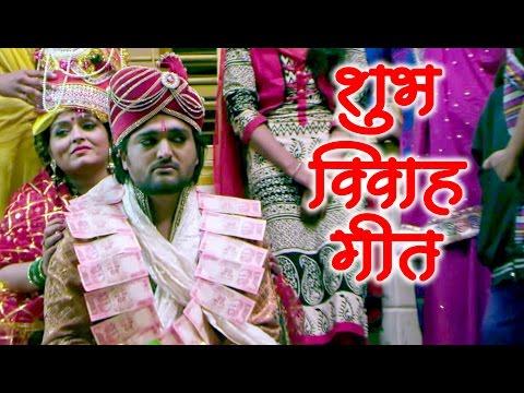 Superhit शुभ विवाह गीत - Gharwali Baharwali - Bhojpuri Movie Weeding Songs 2017 new