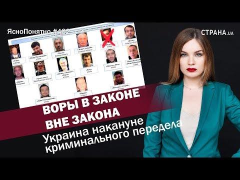 Воры в законе вне закона. |ЯсноПонятно#402by Олеся Медведева