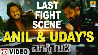 Anil And Uday's Last Fight Scene - Full Video | Maasthi Gudi | Duniya Vijay, Amoolya, Kriti