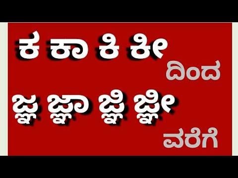kannada alphabets kannada kagunita ka kaa ki kee ದಿಂದ ಜ್ಞ ಜ್ಞಾ ವರಗೆ