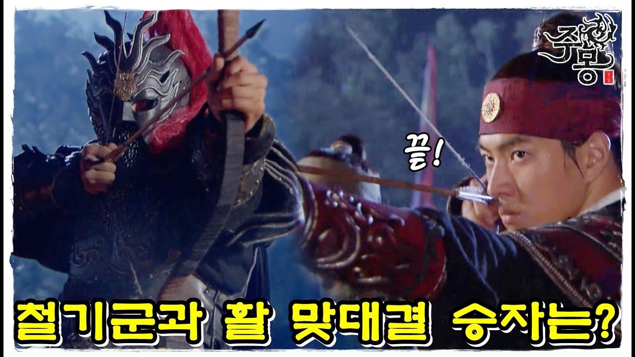 [주몽] 철기군과의 전쟁에서 동시에 쏜 활...승자는?! (MBC060911)