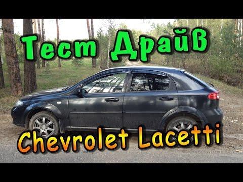 Купил Б/У Chevrolet Lacetti - хетчбек / Полный обзор + Тест драйв 100км/ч!