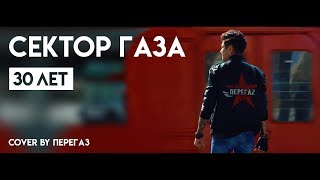Download Сектор газа - 30 лет (Cover by Перегаз) Mp3 and Videos
