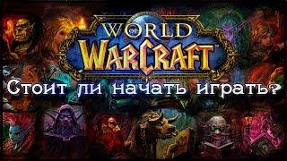 Стоит ли начать играть в Warlords of Draenor?(Распродажа золота wow: http://goo.gl/39UYQF Получив множество вопросов на тему