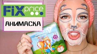 Анимаска ФИКС ПРАЙС/ Тест-Обзор Shopping LIVE