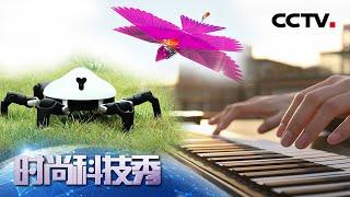 《时尚科技秀》 20200503 玩具总动员  CCTV科教