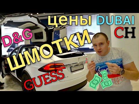дубай цены молл D&G , CH, GUESS ЖЗН кузнецовский привет :)